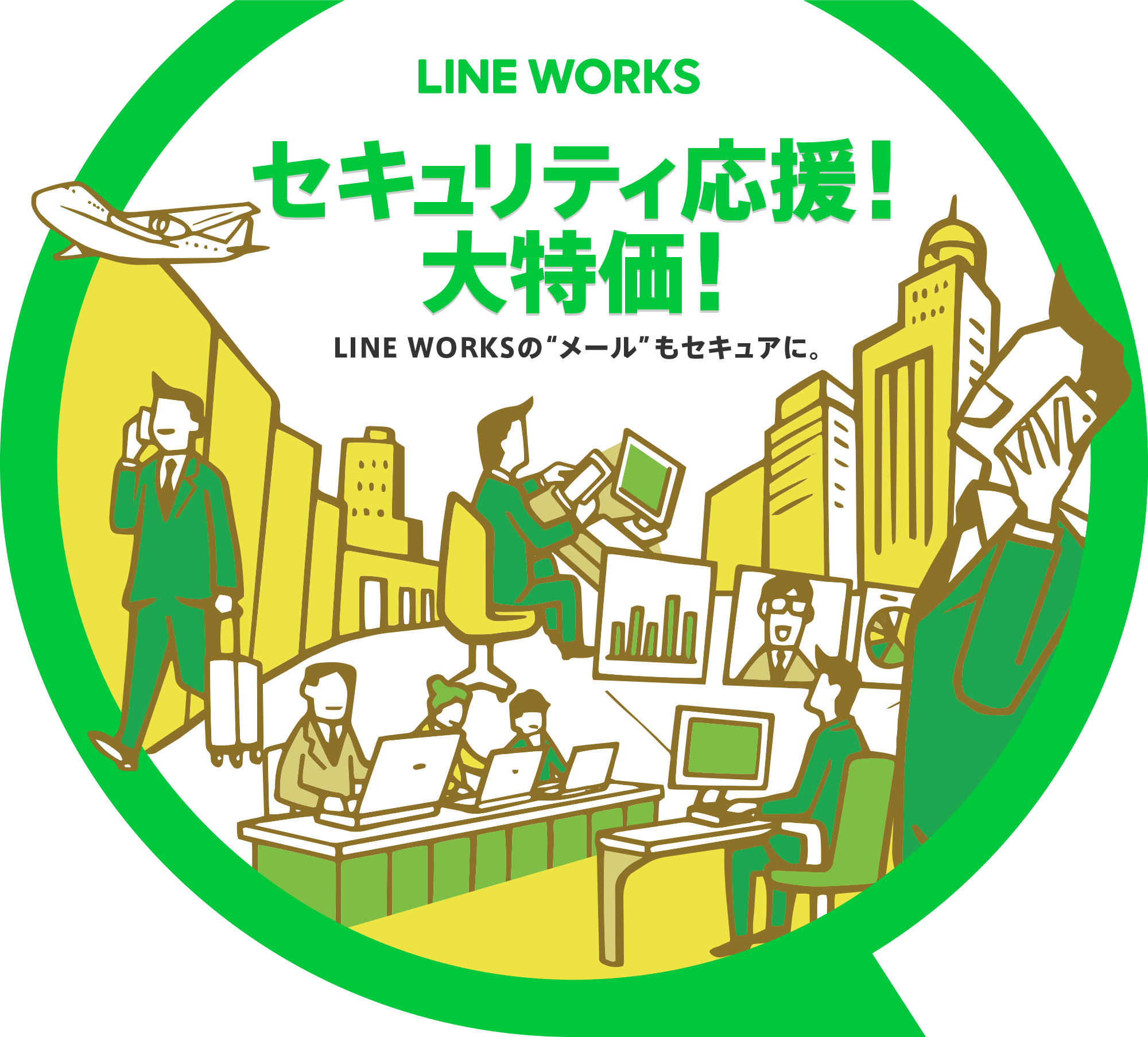 LINE WORKS セキュリティ応援!大特価!