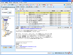 Active! mail 6の画面