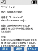 Active! mail 6の携帯画面