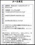 Active! mail 6のスマートフォン版画面