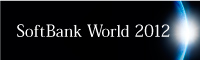 SoftBank World 2012