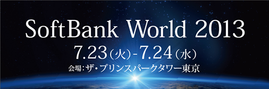 SBW2013_banner.png