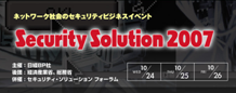 Security Solution 2007