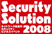 Secrity Solution 2008